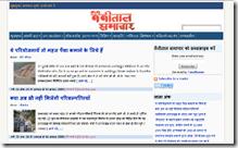 nainital-samachar-web-site